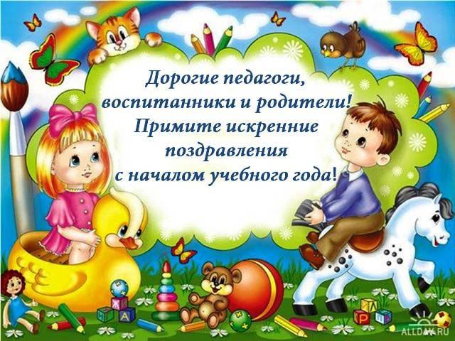 Поздравление с 1 сентября детей детского сада 40