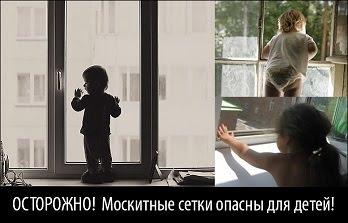 Картинки по запросу картинка Осторожно открытые окна